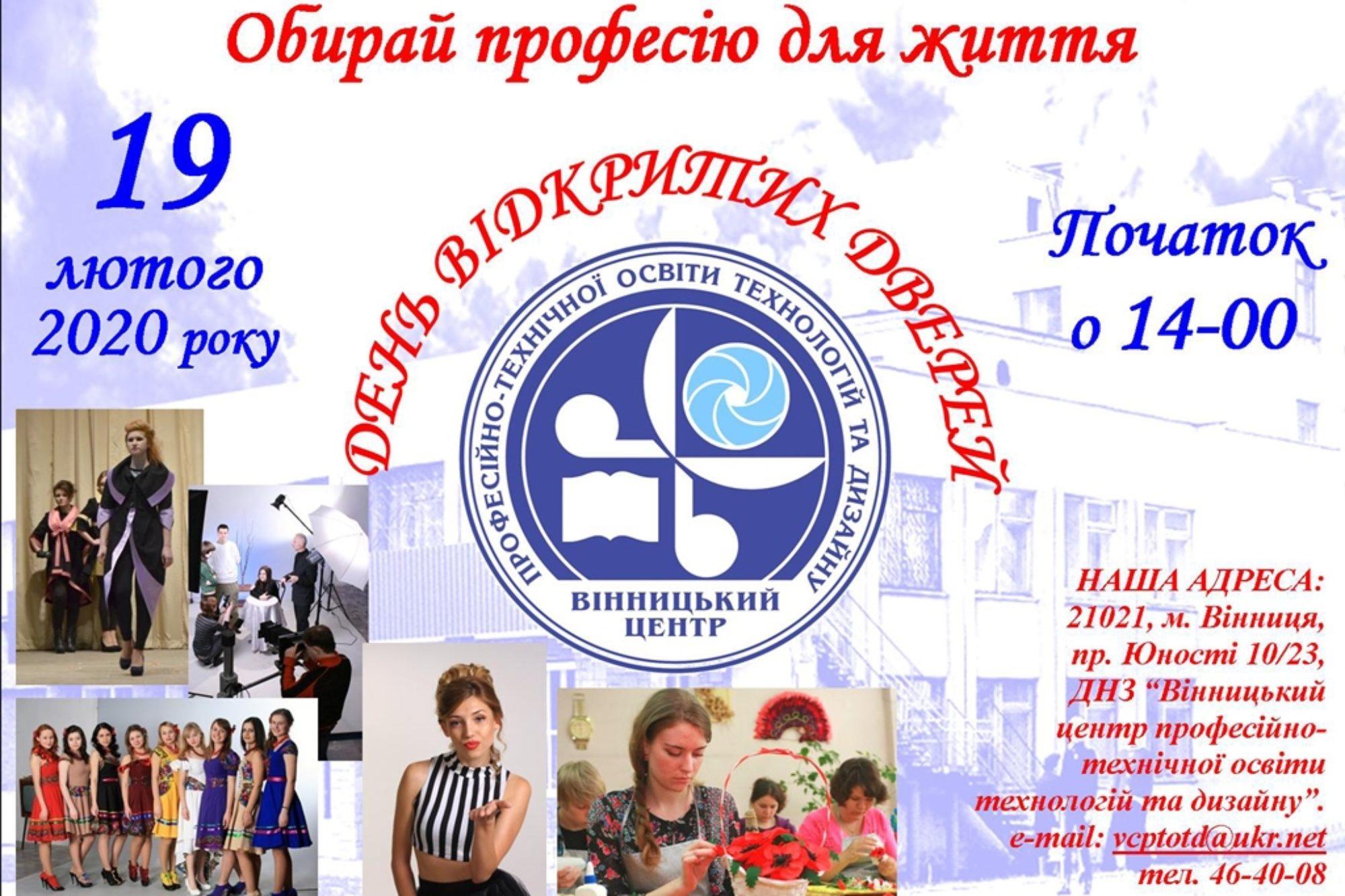 Вінницький центр ПТО технологій та дизайну